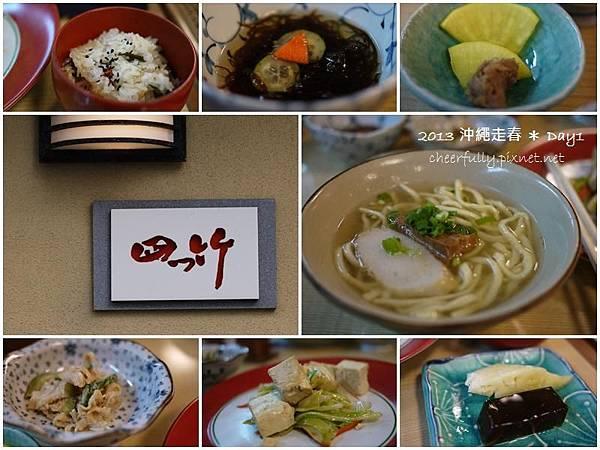 沖繩走春_DAY1 (13)_1.jpg