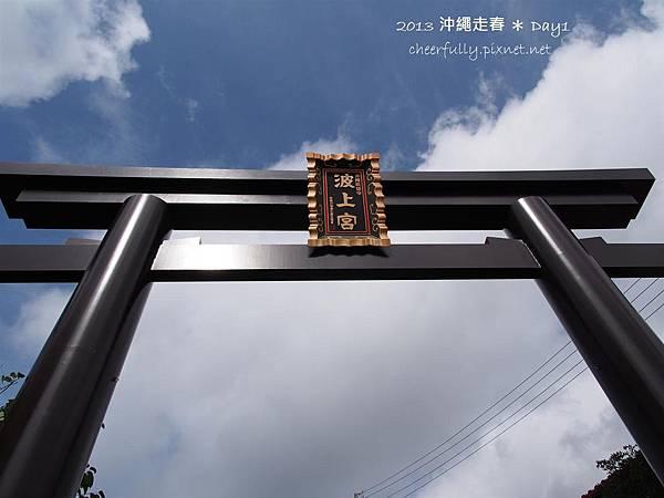 沖繩走春_DAY1 (15).JPG
