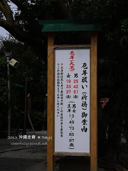 沖繩走春_DAY1 (18).JPG