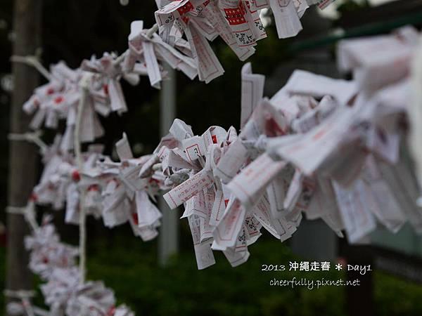 沖繩走春_DAY1 (20).JPG