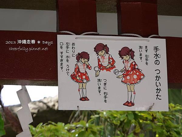 沖繩走春_DAY1 (21).JPG