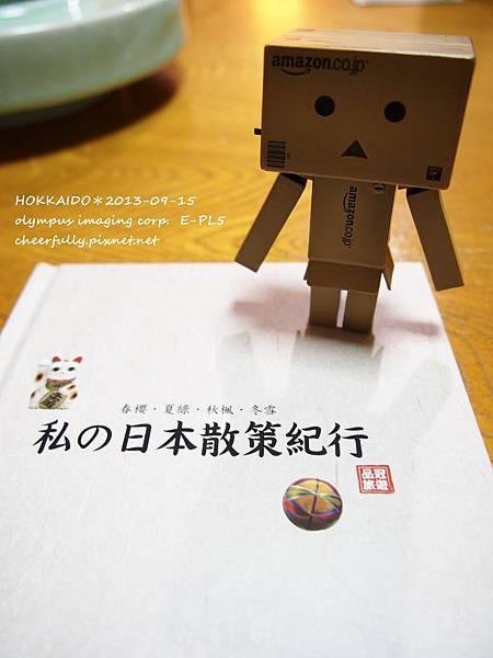 北海道DAY1 (68).JPG