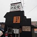 北海道DAY1 (18).JPG