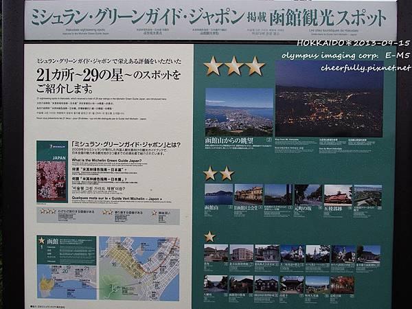 北海道DAY1 (17).JPG