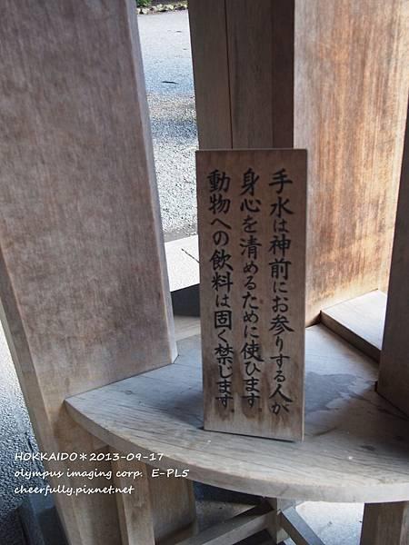 北海道DAY3 (66).JPG