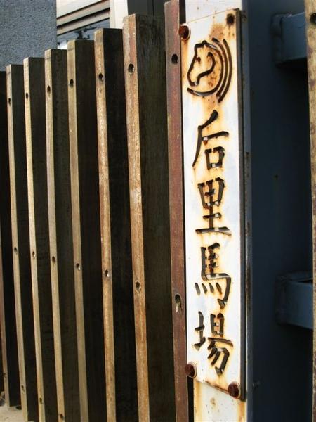 2009_0608_162545.JPG