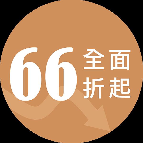 66折起.png