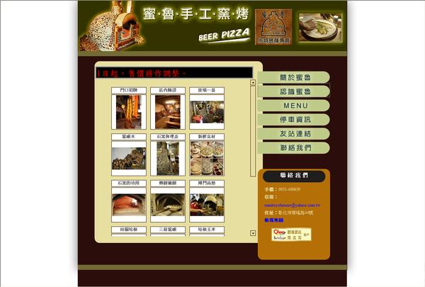 蜜魯手工窯烤.png