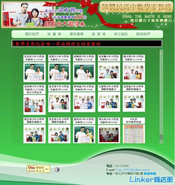 【Linker商店街】陳贊民高中數學家教
