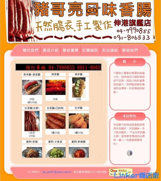 【Linker商店街】豬哥亮口味香腸(伸港店)