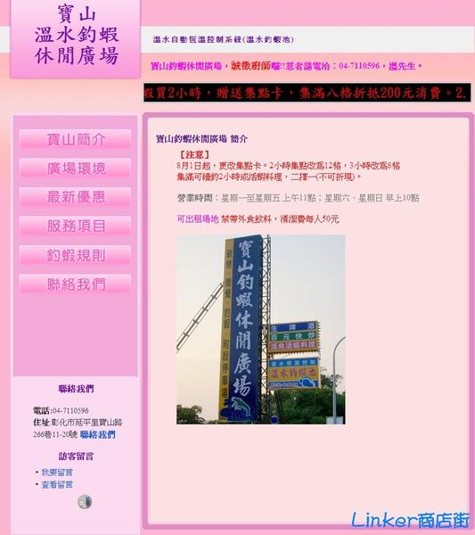 【Linker商店街】寶山溫水釣蝦休閒廣場