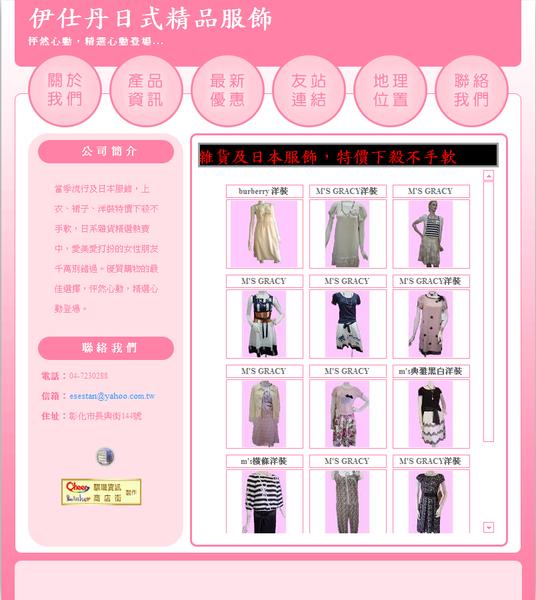【Linker商店街】伊仕丹日式精品服飾