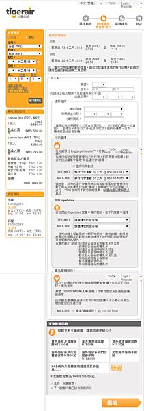 虎航 填資料