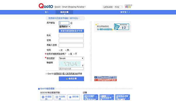 官網註冊.png