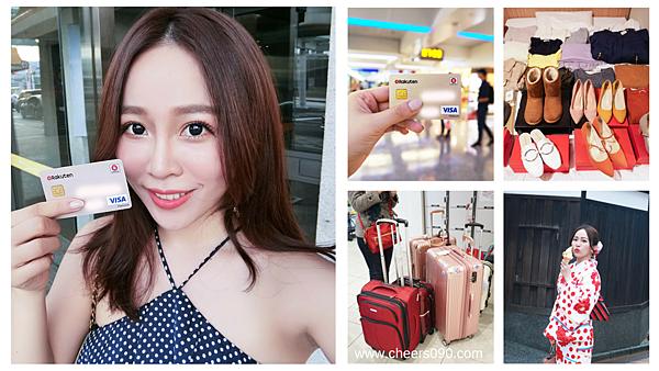 樂天信用卡日本購物日本旅遊.png
