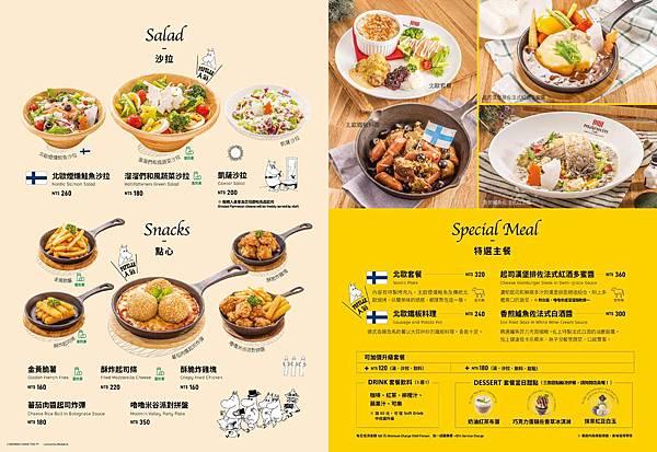 3. 沙拉 點心 特選主餐.jpg