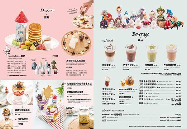 6. 甜點.jpg