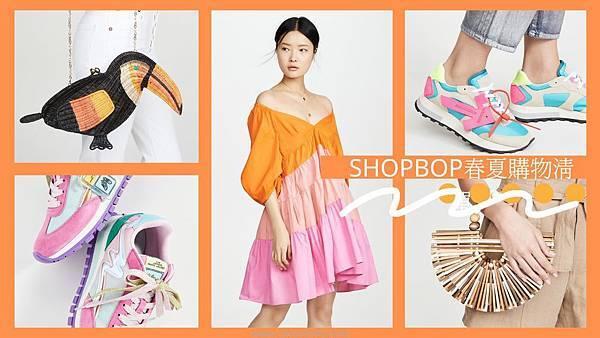Shopbop春季購物清單.jpg