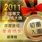 first2011-001.jpg