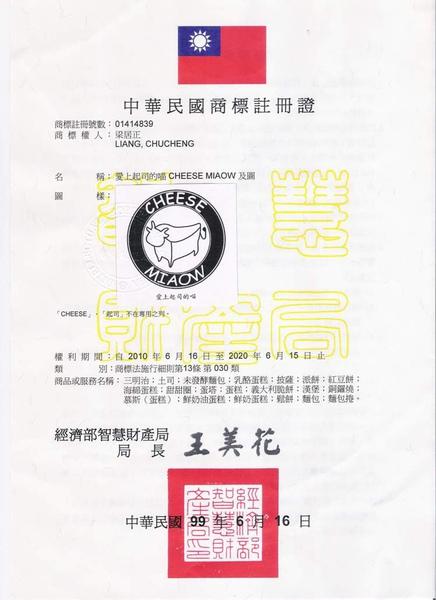 起司喵商標註冊證.jpg