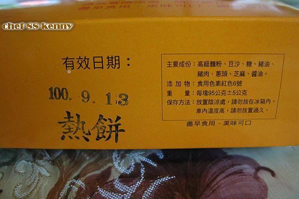 N20110912 犁記 004.jpg