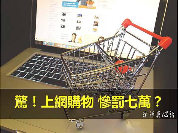 網路購物 ,慘罰七萬