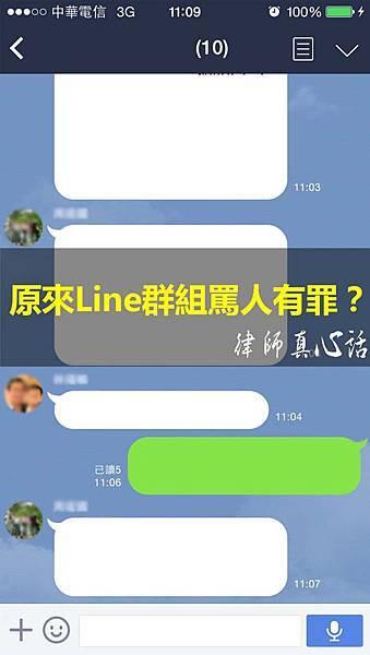 Line群組罵人 有罪.jpg