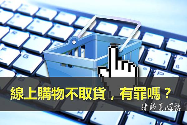 線上購物2.jpg