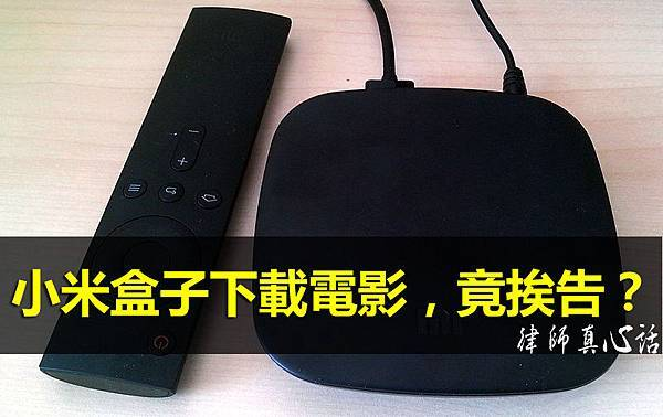 XIAOMI_HD_Internet_TV_Box