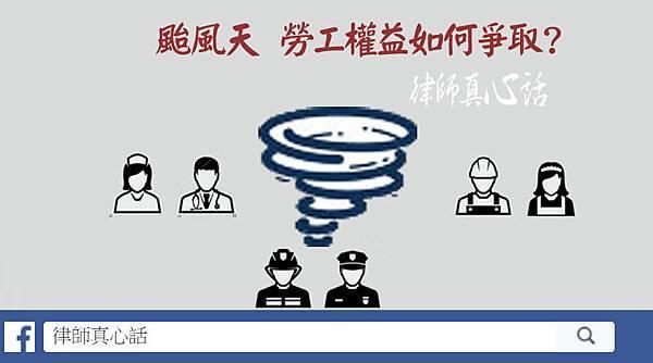 颱風天勞工權益爭取