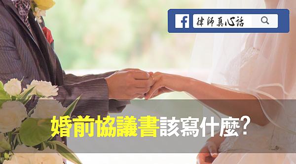 婚前協議書.png