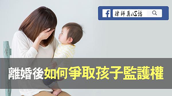爭取孩子監護權