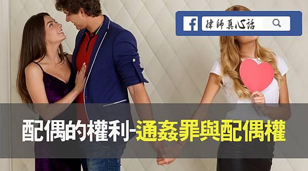 通姦罪與侵害配偶權.jpg