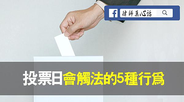 投票日會觸法的5種行為.png