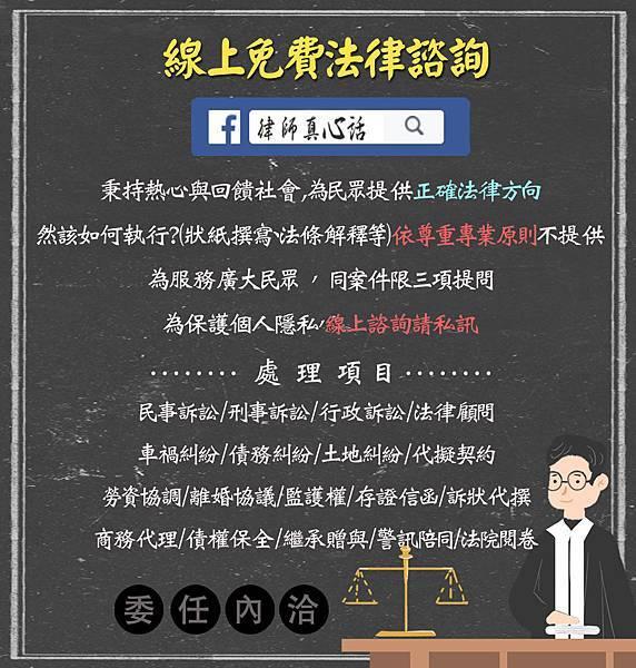 法律諮詢,線上免費法律諮詢,網路法律諮詢