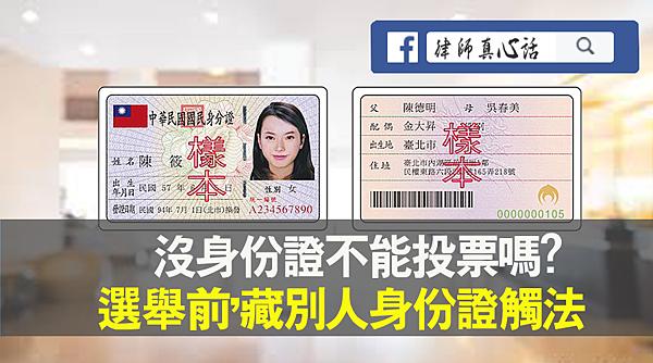 選舉前藏他人身份證有罪.png