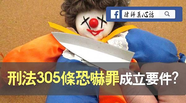 刑法305條恐嚇罪,恐嚇,恐嚇危安.jpg