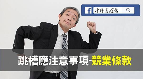 【勞資】跳槽應注意事項-競業條款|律師真心話-HR