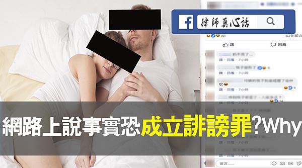 網路上說事實(開副本)恐成立誹謗罪?Why