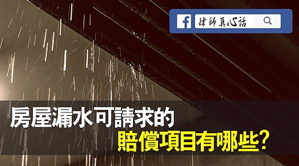 房屋漏水可請求的賠償項目