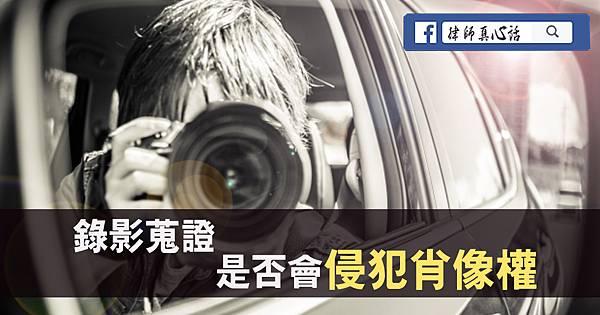 錄影蒐證是否會侵害肖像權