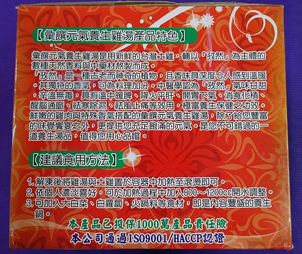 彙饌雞2.JPG