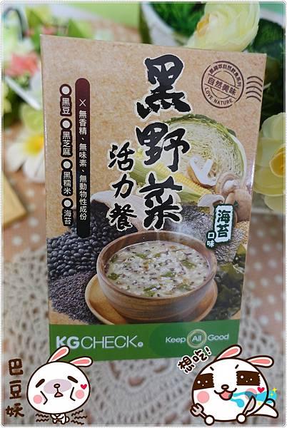黑野菜活力餐12.JPG
