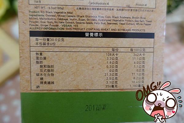 黑野菜活力餐13.JPG