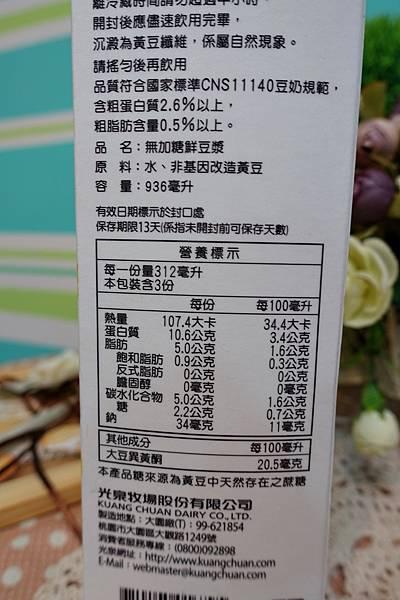 光泉豆漿3.JPG