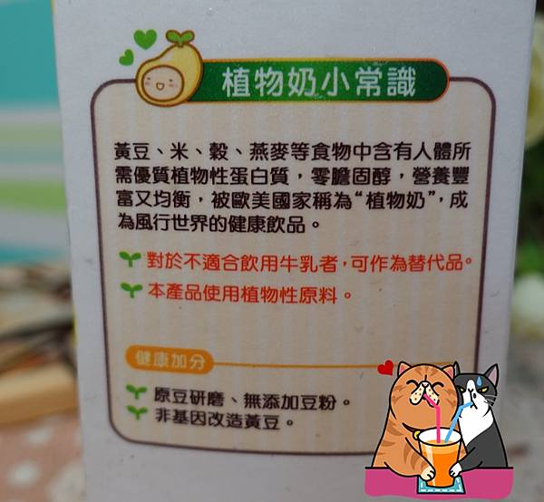 光泉豆漿5.JPG