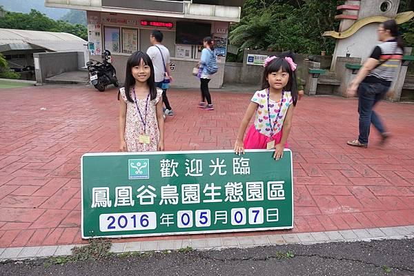 賞螢活動4.JPG