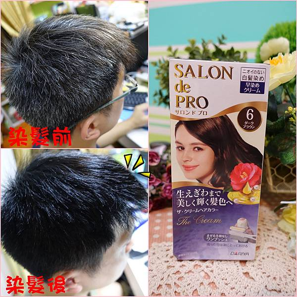染髮劑15.jpg