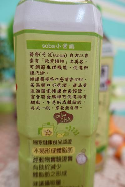 蕎麥茶4.JPG