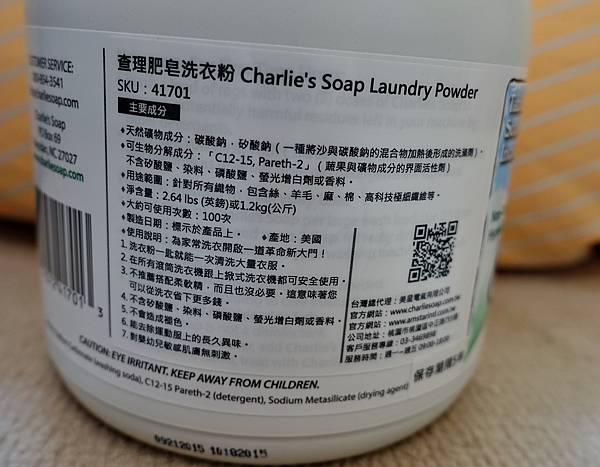查理肥皂2.JPG